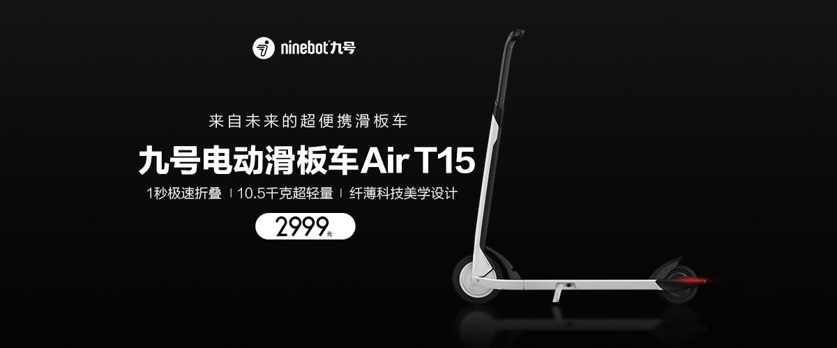 九号电动滑板车AirT15