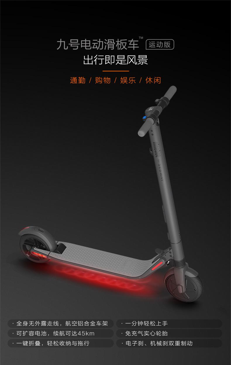 加盟代理qq_Ninebot官方商城-九号电动滑板车