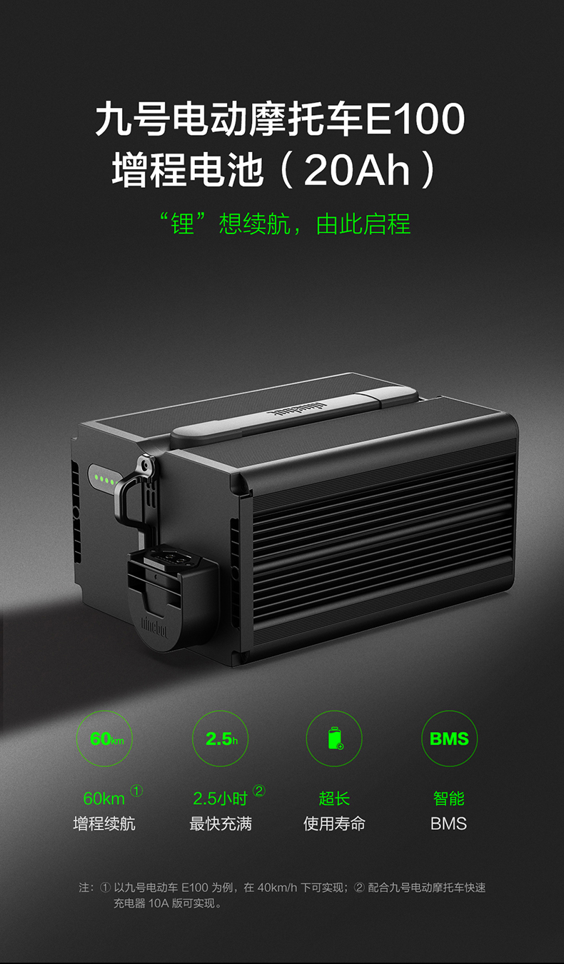 手机电池代理_Ninebot官方商城-九号电动摩托车E100增程电池